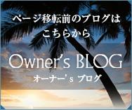 ページ移転前のブログはこちらから オーナー'sブログ